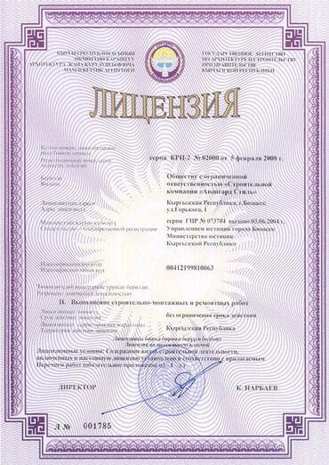 строительные бригады в бишкеке в Кыргызстан: Наша компания помогает при получение строительной лицензии 3 уровня