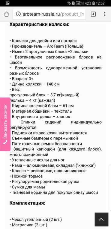 Bakı şəhərində Продаю коляску в отличном состоянии
