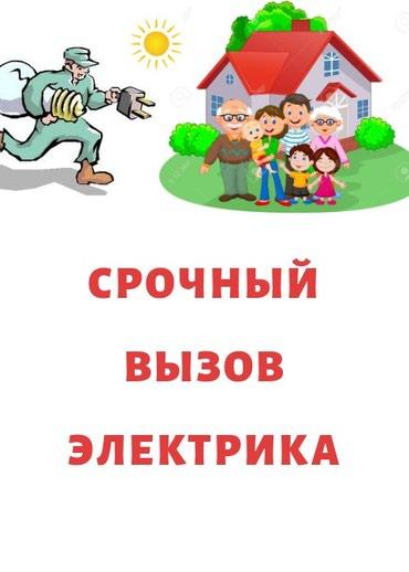Срочный вызов Электрика в Бишкек