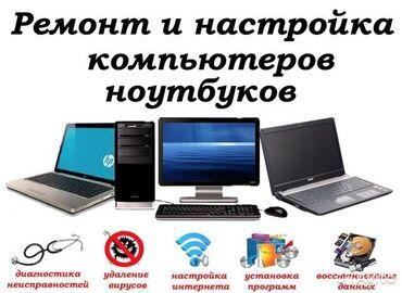 переходник для наушников ноутбук в Кыргызстан: Ремонт | Ноутбуки, компьютеры | С гарантией, С выездом на дом