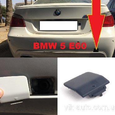 Аксессуары для авто в Таджикистан: Задняя буксировочная заглушка от BMW M5 (E60)Доставка во все регионы