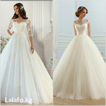 Индивидуальный пошив свадебных платьев. Качество, сроки в Бишкек