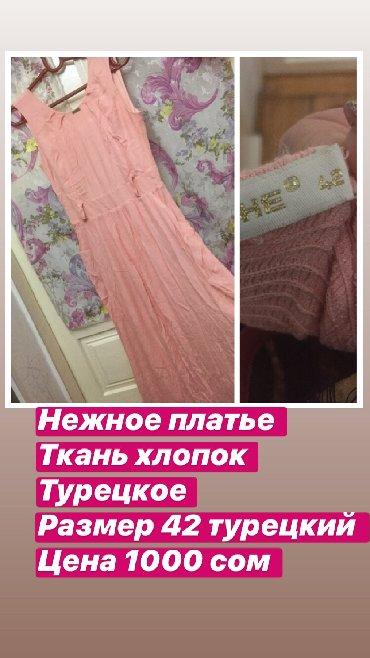 дополнительные фото в Кыргызстан: Платье Повседневное Склад XL