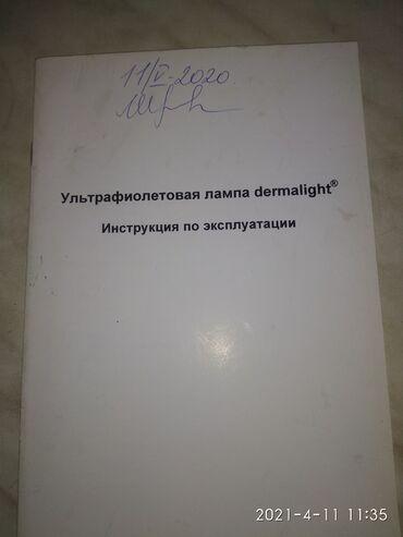 "Продаю Ультрафиолетовая лампа "" dermalight"" новый"