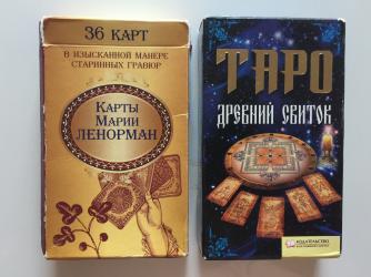 туалетная бумага в Азербайджан: Карты Таро Ленорман. Коробка для упаковки карт и дополнительных
