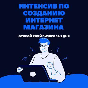 Онлайн работы в интернете - Кыргызстан: Привет, у тебя появилась возможность открыть бизнес за 3 дня!Почему