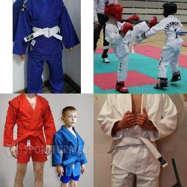 Кимоно для всех видов спорта.Новые !-для дзюдо-для каратэ от 800 сом и