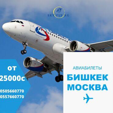 Купить авиабилеты Бишкек -Москва, Тамчи - Москва, Ош -МоскваДля Всех