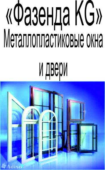 Пластиковые окна и двери от в Ош