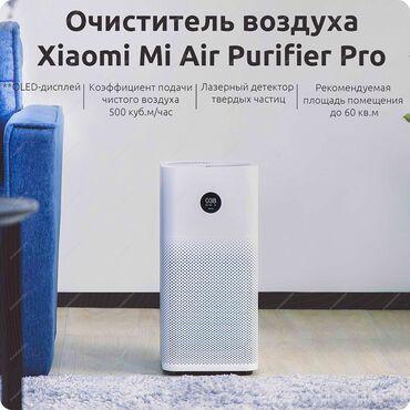 сенсорная плита бош в Кыргызстан: Очиститель воздуха Xiaomi Mi Air Purifier Pro (AC-M3-CA) Гарантия
