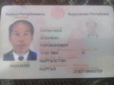 Суранчиев Эсенжан Тороканович. в Бишкек