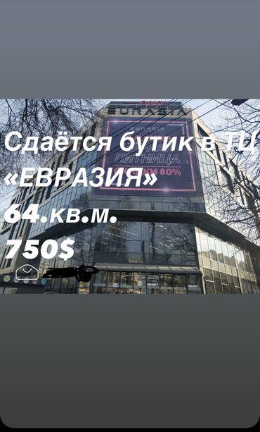 увлажнитель воздуха бишкек in Кыргызстан | АВТОЗАПЧАСТИ: Сдаётся бутик в тц «евразия»  сдаётся бутик в торговом центре «евразия