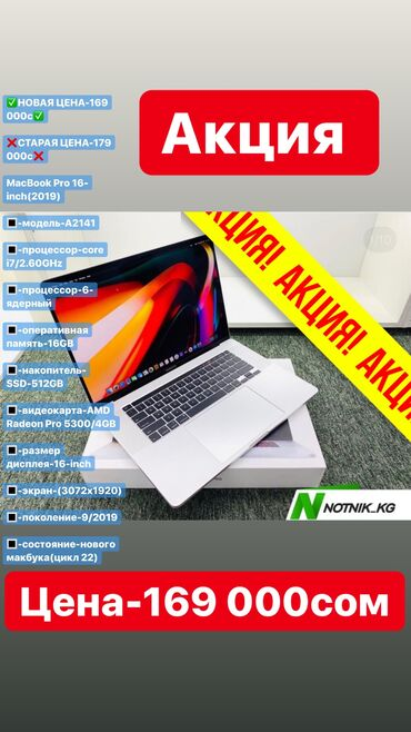 Акция-акцияmacbook pro 16-inch(2019)-модель-a2141-процессор-core