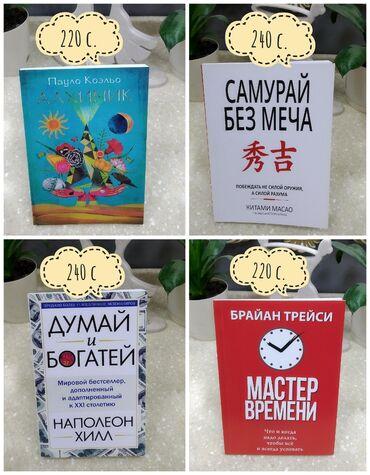 вакансия психолога в Кыргызстан: Книги! Книги! Книги! Саморазвитие, романы, автобиографии, бизнес и пси