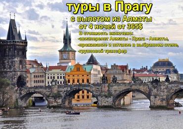 Туры в Прагу в Бишкек