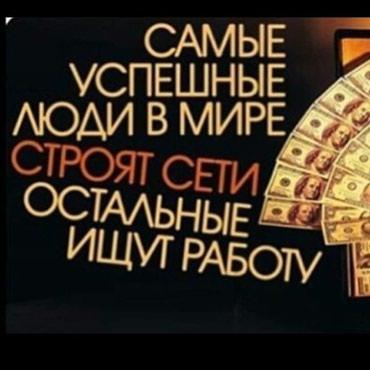 Бизнес за 15000 сомов ! в Бишкек