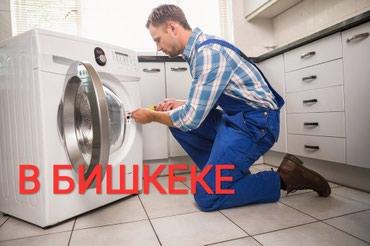 стой материал в Кыргызстан: Ремонт стиральных машин автоматСрочный ремонт стиральных машинОчень