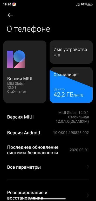 Электроника - Ат-Башы: Xiaomi Mi 8 | 64 ГБ | Черный