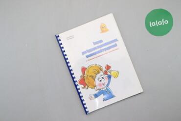 """Книги, журналы, CD, DVD - Киев: Зошит """"Тетрадь для будущих первоклассников, воспитателей и родителей"""""""