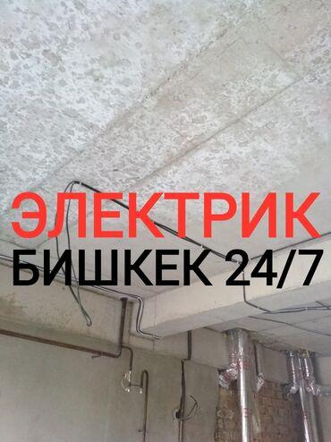 работа в швеции бишкек в Кыргызстан: Электрик. Больше 6 лет опыта