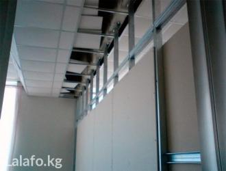Монтаж перегородок из гипсокартона — в Бишкек