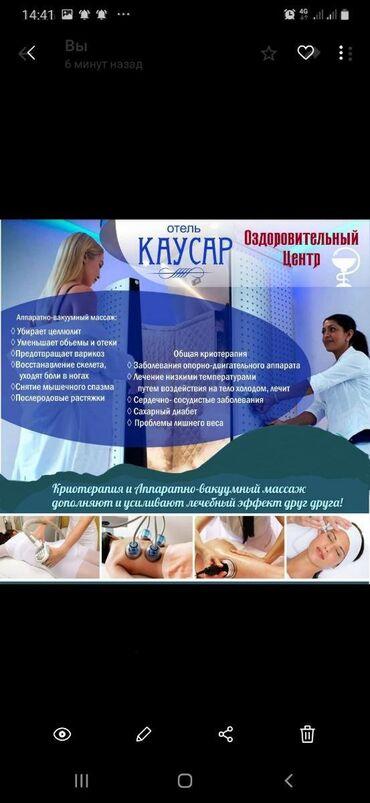 Аппаратно-вакуумный массаж - безоперационная коррекция фигуры (