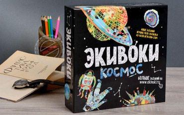 Настольные игры Экивоки. Космос в Бишкек