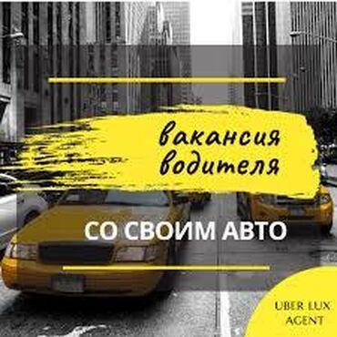 Требуется водитель экспедитор - Кыргызстан: Торговый агент. С личным транспортом. 1-2 года опыта. 6/1. Баткен базар