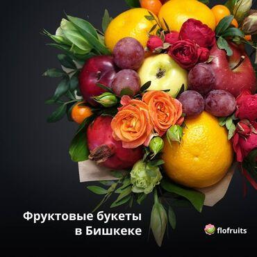 Красота и здоровье - Кыргызстан: Вкусные и сочные букеты в Бишкеке!  Не знаете что подарить? Хочется чт