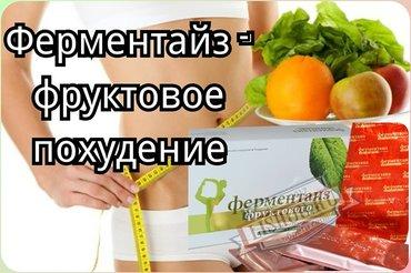 Фермента из фруктового растения - в Бишкек