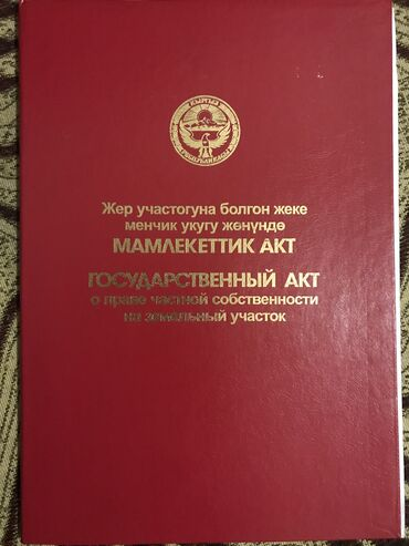 Недвижимость - Токтогул: 15 соток, Для строительства, Собственник, Красная книга, Тех паспорт