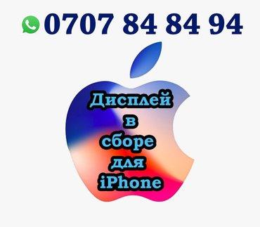 Apple iPhoneiPhone 11 Pro Max, iPhone 11 Pro, iPhone 11, iPhone XS