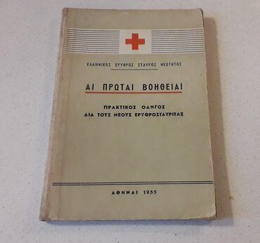 Αι πρώται βοήθειαι - Εγχειρίδιον Αμερικανικού Ερυθρού Σταυρού - Αθήναι
