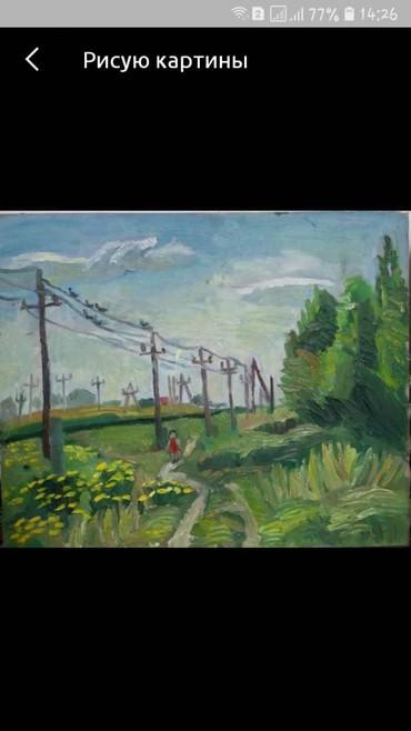 сюрреализм-картины в Кыргызстан: Пишу картины на заказ недорого