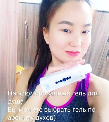 гель для душа organic shop в Кыргызстан: Парфюмированные гели для душа! Вы можете выбрать гель по запаху духов