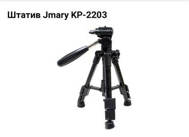 Аксессуары для фото и видео в Кыргызстан: Особенности:- Штатив из алюминиевого сплава, легкий, компактный