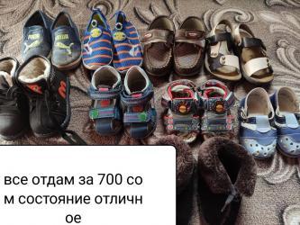 Детская обувь в Токмак: Детская обувь