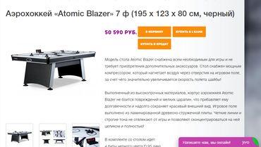 Спорт и хобби - Кант: «Atomic Blazer» - аэрохоккей в стиле «хай-тек», играя на котором Вы и