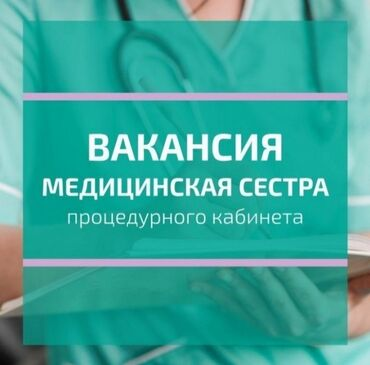 квартира на час ош in Кыргызстан   ПОСУТОЧНАЯ АРЕНДА КВАРТИР: Медсестра. Сменный график