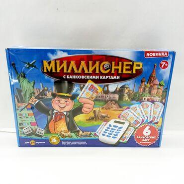 недвижимость в бишкеке in Кыргызстан   ПРОДАЖА КВАРТИР: Миллионер настольная игра.Отправтесь в путешествие в уникальной игре с