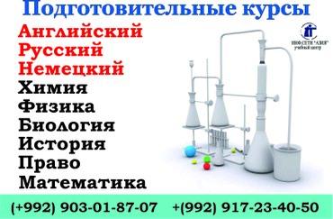 Все курсы в Душанбе - фото 3
