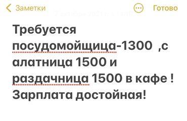 срочно сдаю дом квартиру лебединовка аламедин 1 недорого in Кыргызстан | ПРОДАЖА КВАРТИР: Повар Холодный цех. 1-2 года опыта. Кафе