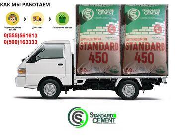 Стандарт Цемент М450 (Шымкент) оптом и в розницу. ЦЕМ II/A-Ш 32,5Н (ПЦ