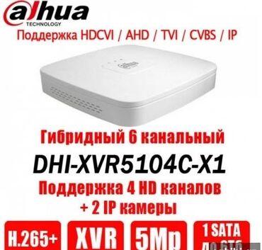 """bmw x1 20d xdrive - Azərbaycan: Təhlükəsizlik sistemi """"Dahua XVR5104C-X1""""Dahua XVR5104C-X14 kanal"""
