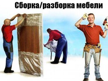 Ремонт мебели - Кыргызстан: Сборка разборка мебели.Ремонт мебели.Замена