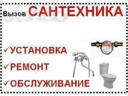 антикражные системы в Кыргызстан: Сантехник. Монтаж систем отопления, водоснабжения, канализации