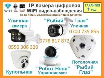 Шпионская видеокамера - Кыргызстан: Видеонаблюдение wifi камеры онлайн наблюдения, ip видео камера вай-фай