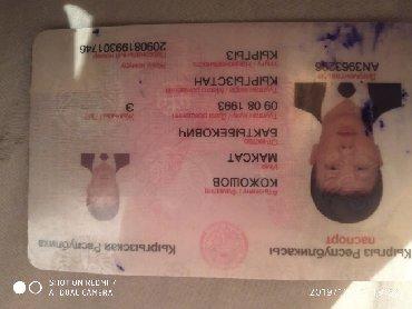 Найден паспорт на имя Кожошов Максат Бактыбекович в Бишкек