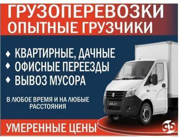 мягкая мебель бу из европы в Кыргызстан: Мы предоставляем:• Переезды офисов, домов, квартир с полным спектром
