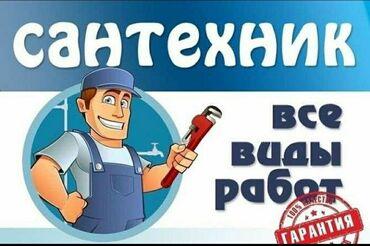 набор посуды мадонна цена в Кыргызстан: Сантехник | Чистка стояков, Установка кранов, смесителей | Стаж 3-5 лет опыта